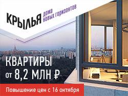 ЖК «Крылья». Бизнес-класс от 8,2 млн рублей Успейте до повышения цен 16 октября